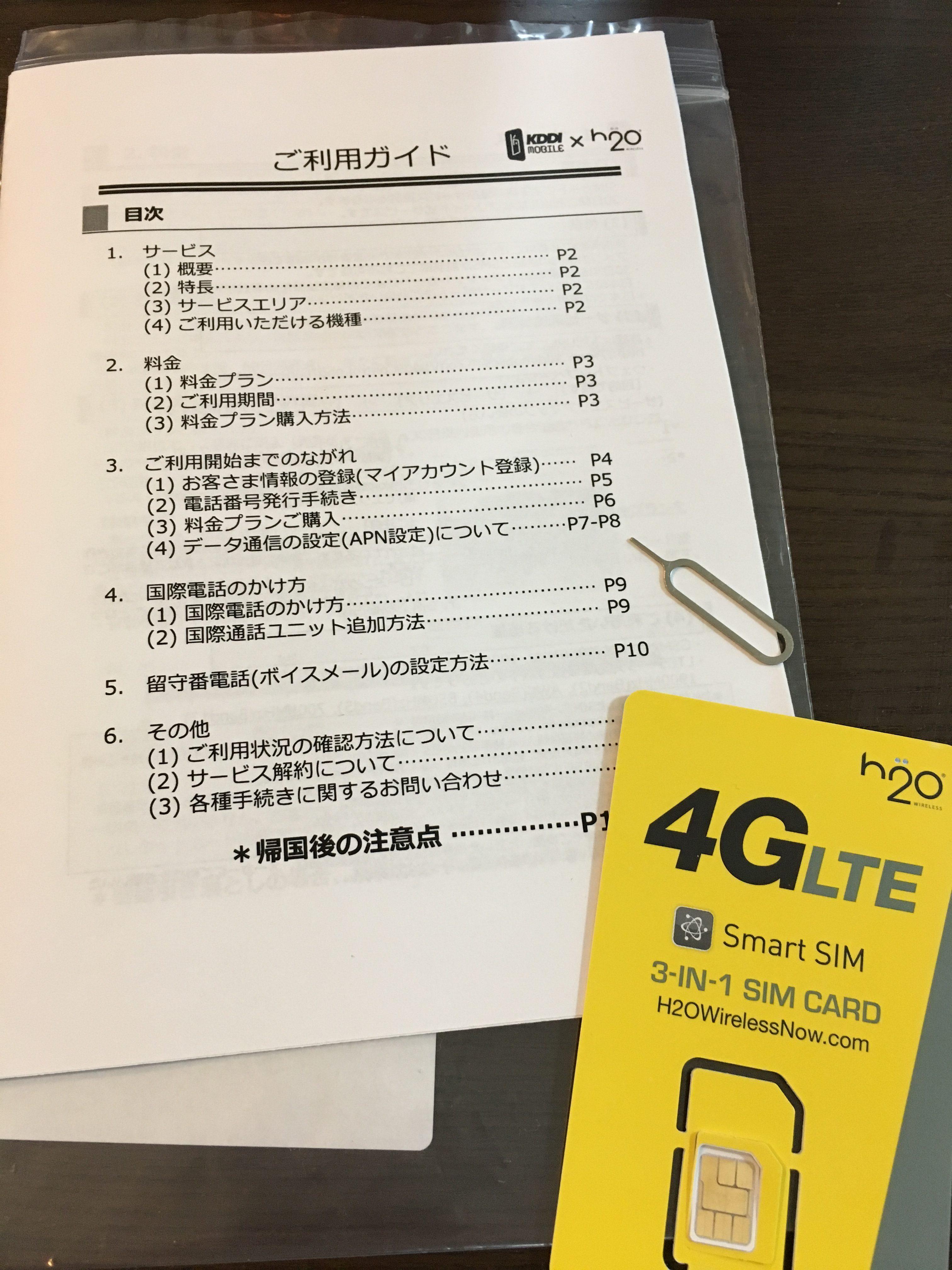 KDDI Mobile H2O設定方法 iphone編【2018年度版】