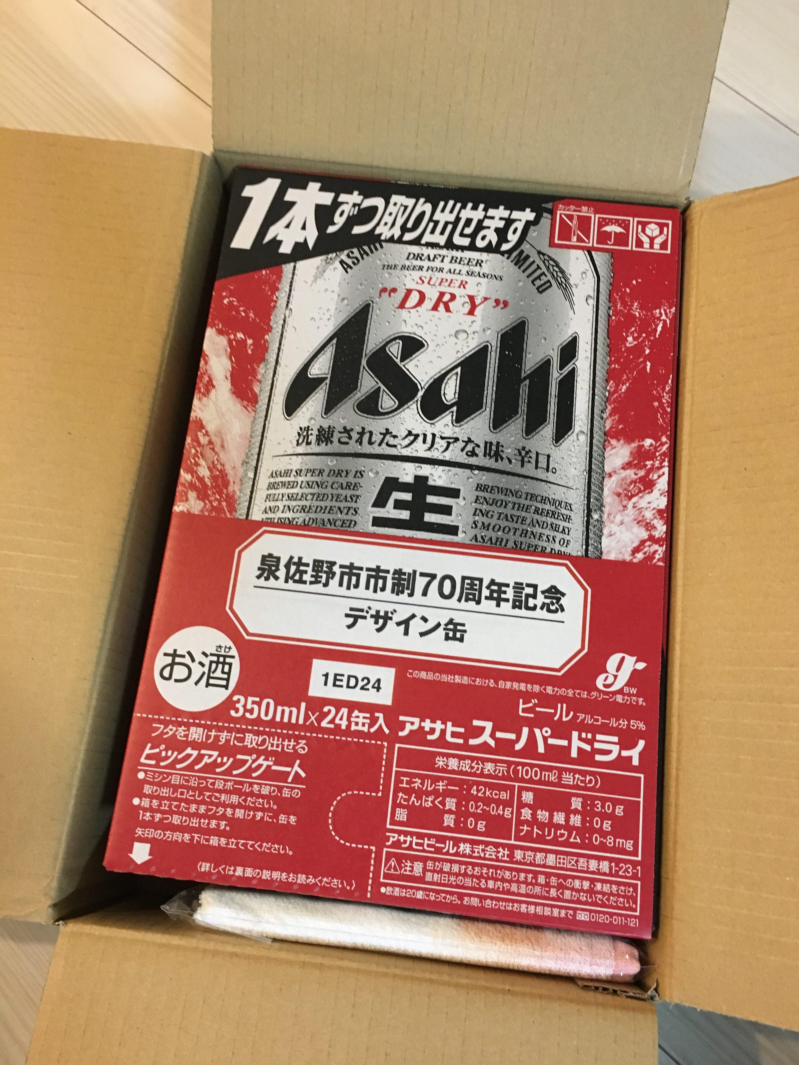 泉佐野市からふるさと納税到着2018年度☆アサヒビール1ケース