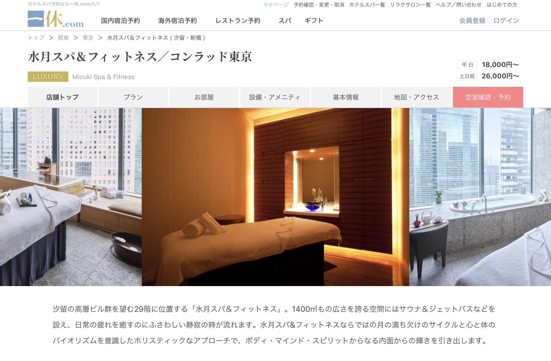 ワーママの息抜きホテルスパでリラックス!コンラッド東京