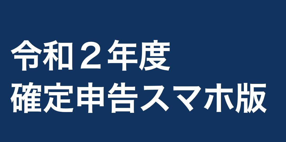スマホで確定申告(2021版)するやり方完全マニュアル。マイナンバーカードとスマホ(ペイ決済対応)があれば20分で確定申告終了!